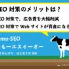 SEO対策のメリットは?広告費を大幅削減&Webサイトが資産化するモー