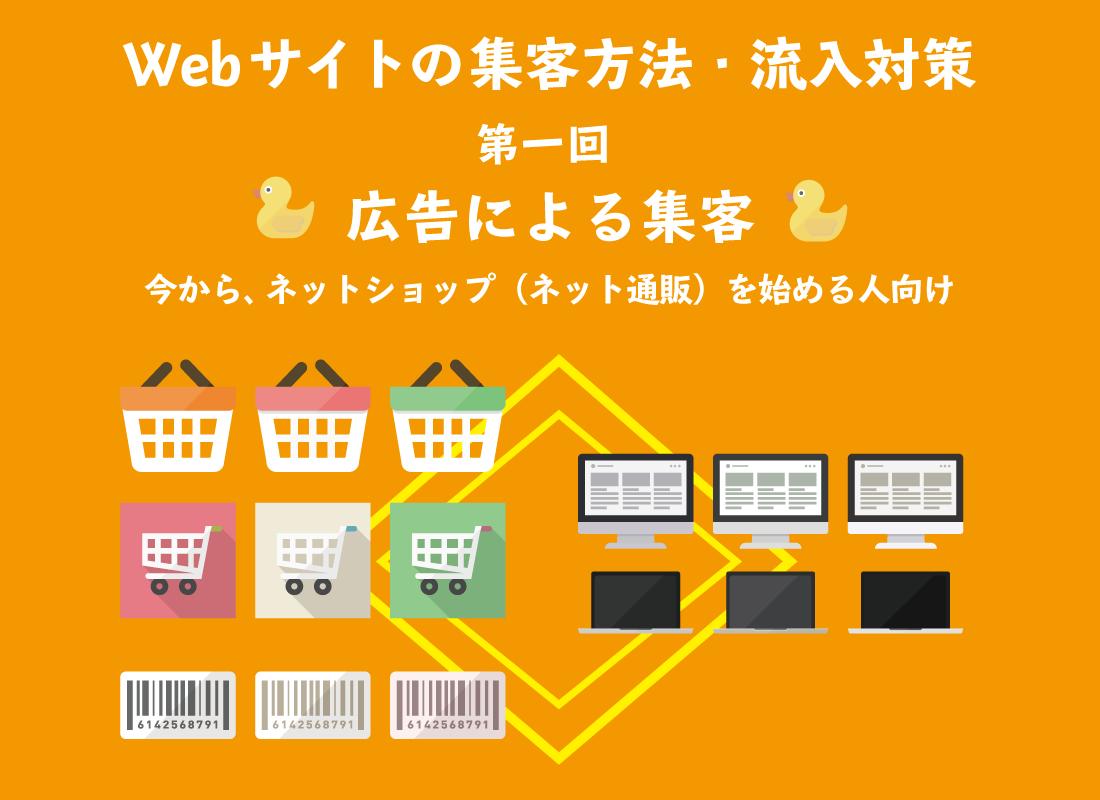 Webサイトの集客方法・流入対策 ~第一回 広告による集客~今から、初心者のためのネットショップ(オンラインショップ)